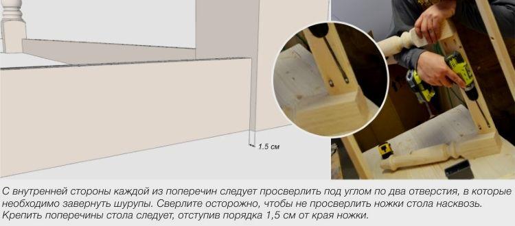 Основание_и_ножки_2