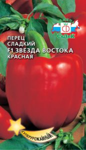 Сорт перца Звезда Востока Красная