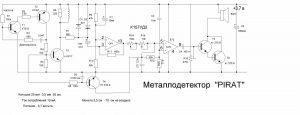 Схема металлоискателя Пират (нажмите для увеличения)
