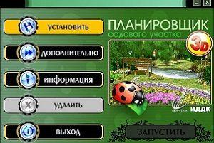 133879-proga-planirovschik-sadovogo-uchastka-skachat