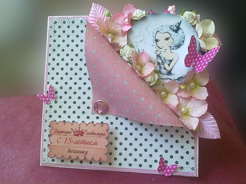 Открытка ко дню рождения своими руками для девочки 13