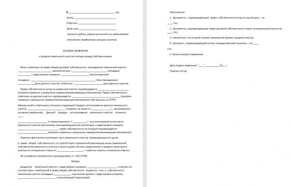 Образец искового заявления о разделе участка