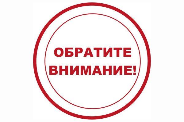 Значок «Обратите внимание»